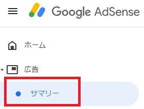 Googleアドセンスの「広告」の「サマリー」メニュー