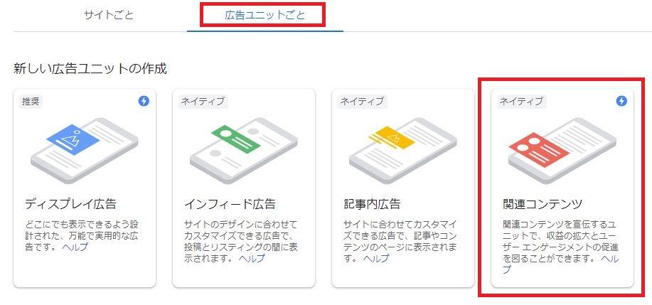 Googleアドセンスの「サマリー」の「関連コンテンツ」メニュー
