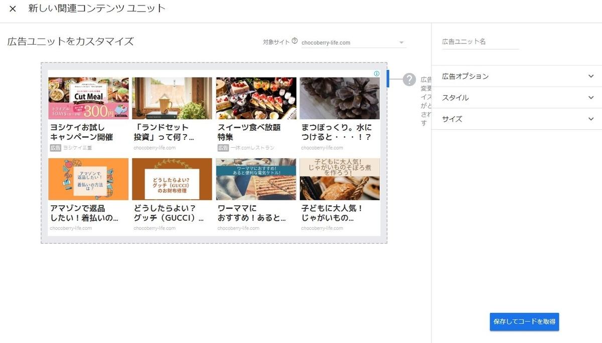 Googleアドセンスの「新しい関連コンテンツユニット」