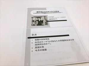勝間塾の月例会資料