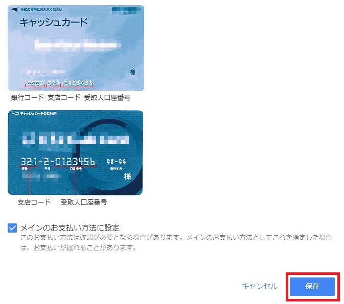 Googleアドセンスの「お支払い」メニューの「お支払い方法追加」保存画面