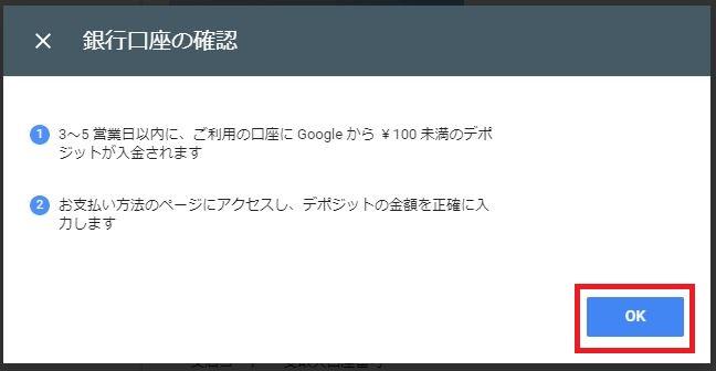 Googleアドセンスの「銀行口座の確認」画面