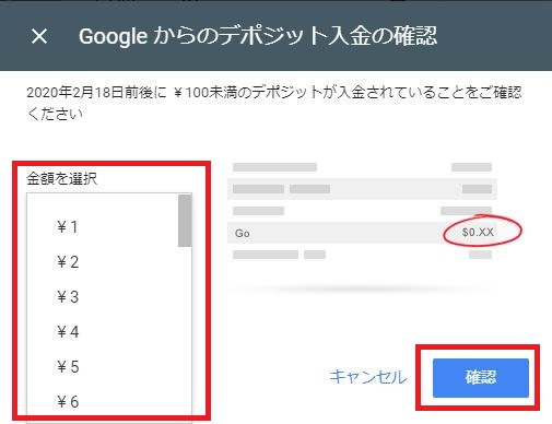 Googleアドセンスの「お支払い」メニューの「デポジットの入金の確認」画面