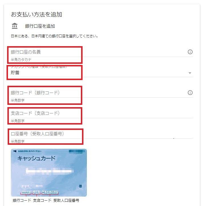Googleアドセンスの「お支払い」メニューの「お支払い方法追加」画面