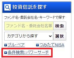 SBI証券の検索画面