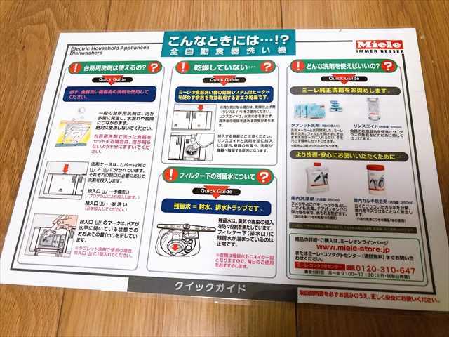 食洗機ミーレの簡易版説明書