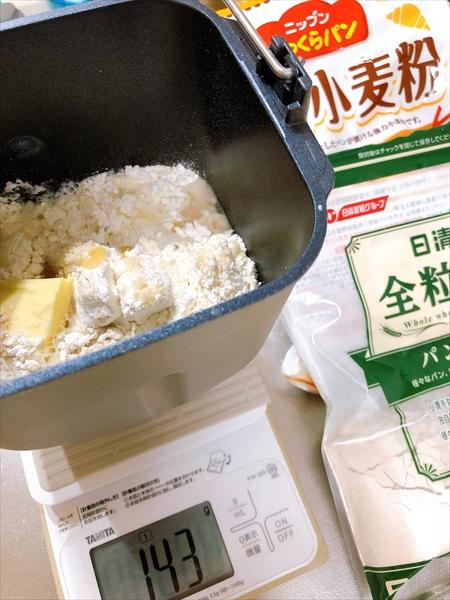 ホームベーカリーの内鍋に、強力粉、全粒粉などの材料をいれたところ