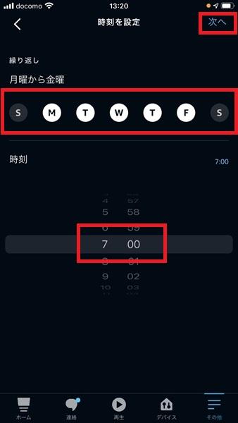 アレクサアプリの「定型アクション」メニューで曜日と時刻を選択