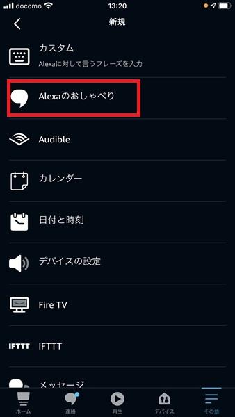 アレクサアプリの「定型アクション」メニューで「ALEXAのおしゃべり」を選択