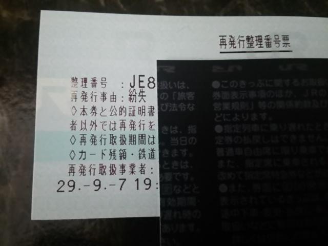 f:id:chocokuro325:20170908011110j:plain