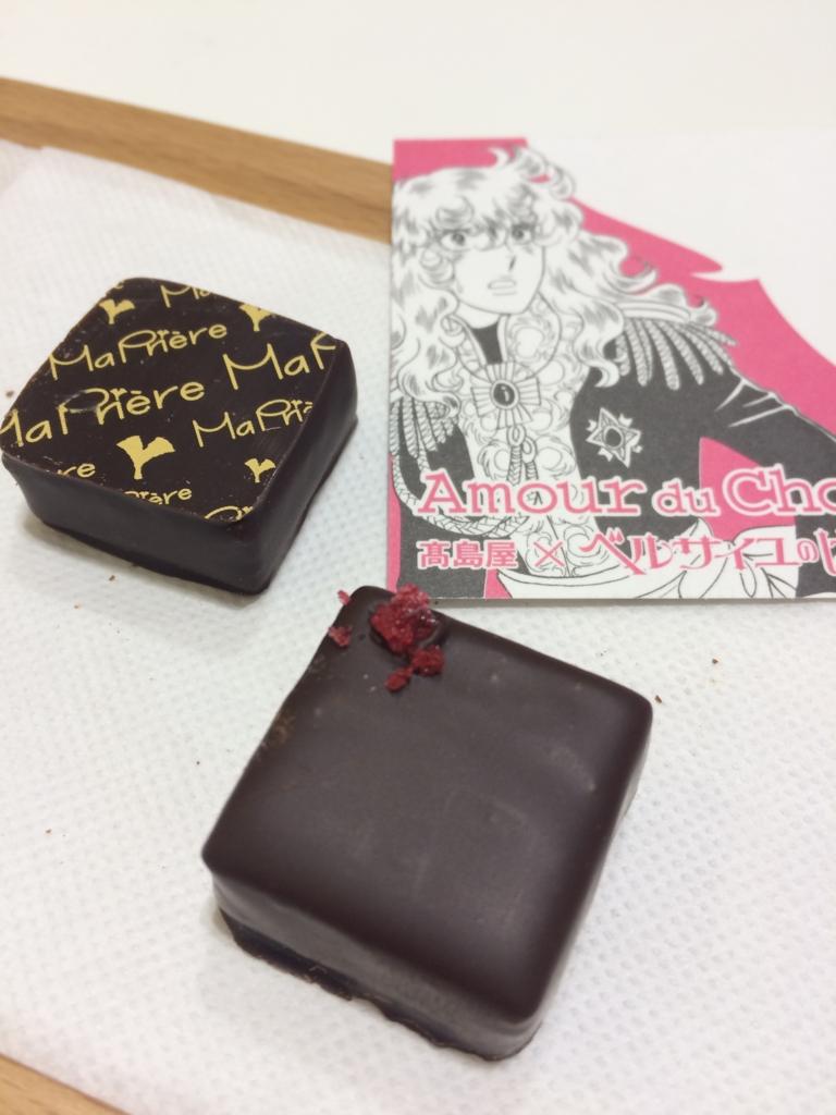 f:id:chocolat12:20170131002252j:plain