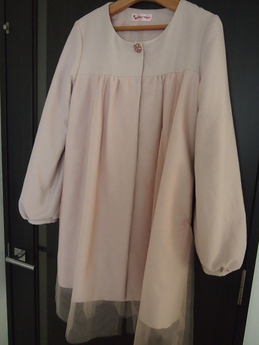 チュールのコート