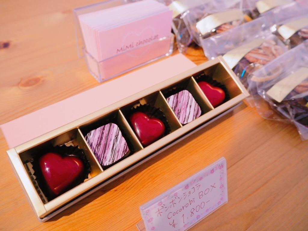 f:id:chocolat38bonheur:20180513231448j:plain
