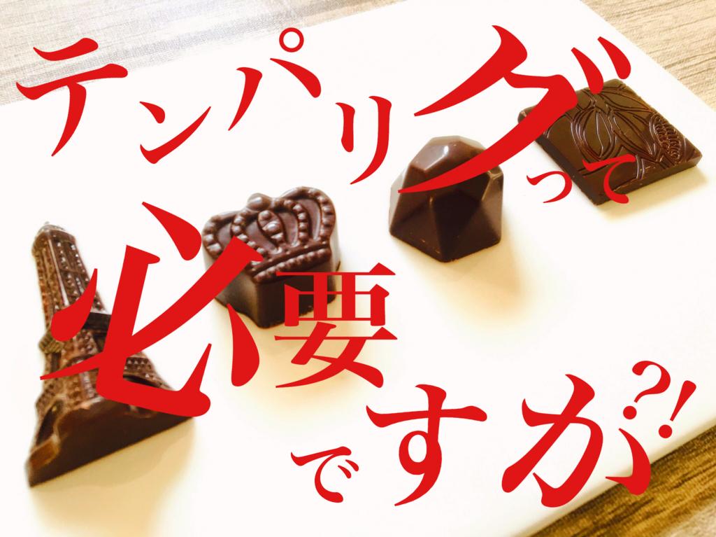 f:id:chocolat38bonheur:20180530104430j:plain