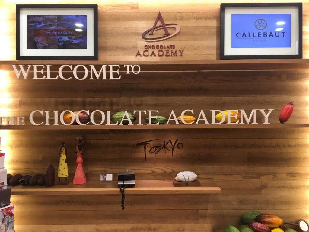 f:id:chocolat38bonheur:20180721065547j:plain