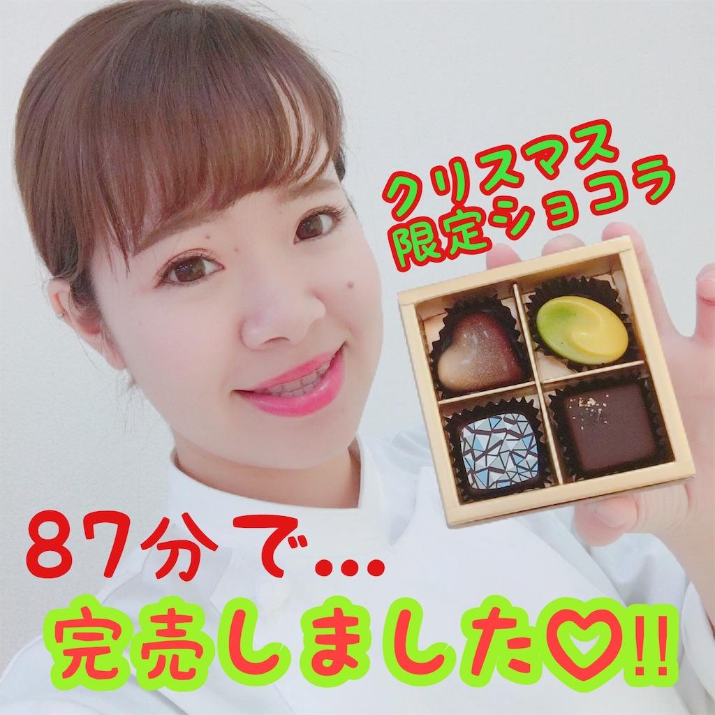 f:id:chocolat38bonheur:20181218102858j:image