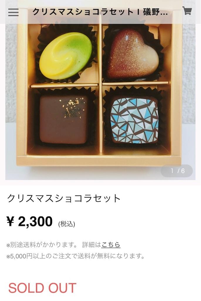 f:id:chocolat38bonheur:20181218103028j:image