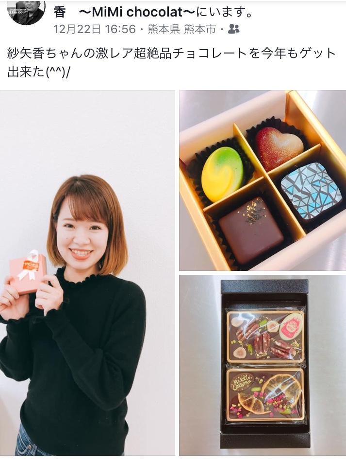 f:id:chocolat38bonheur:20190115142742j:plain