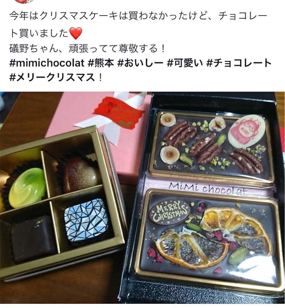 f:id:chocolat38bonheur:20190115173942j:image