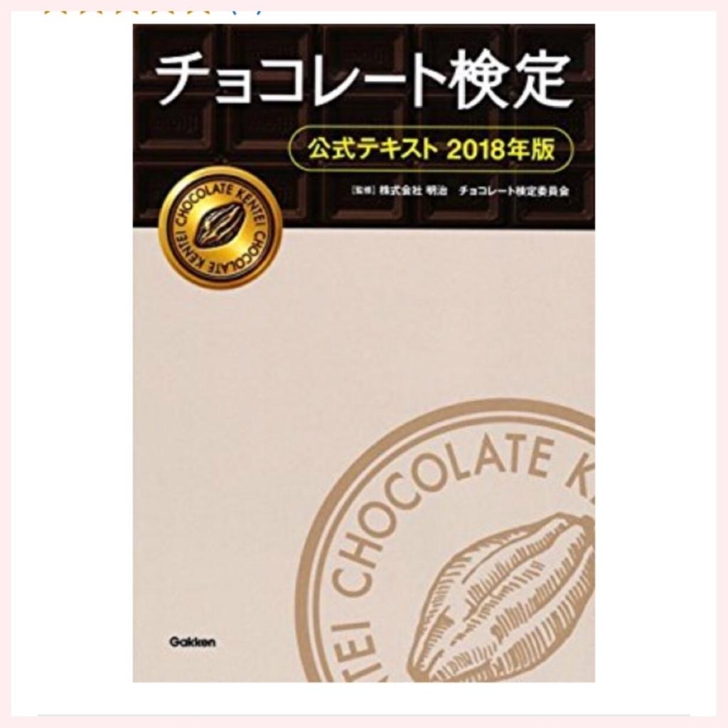 f:id:chocolate1985:20180212190134j:plain