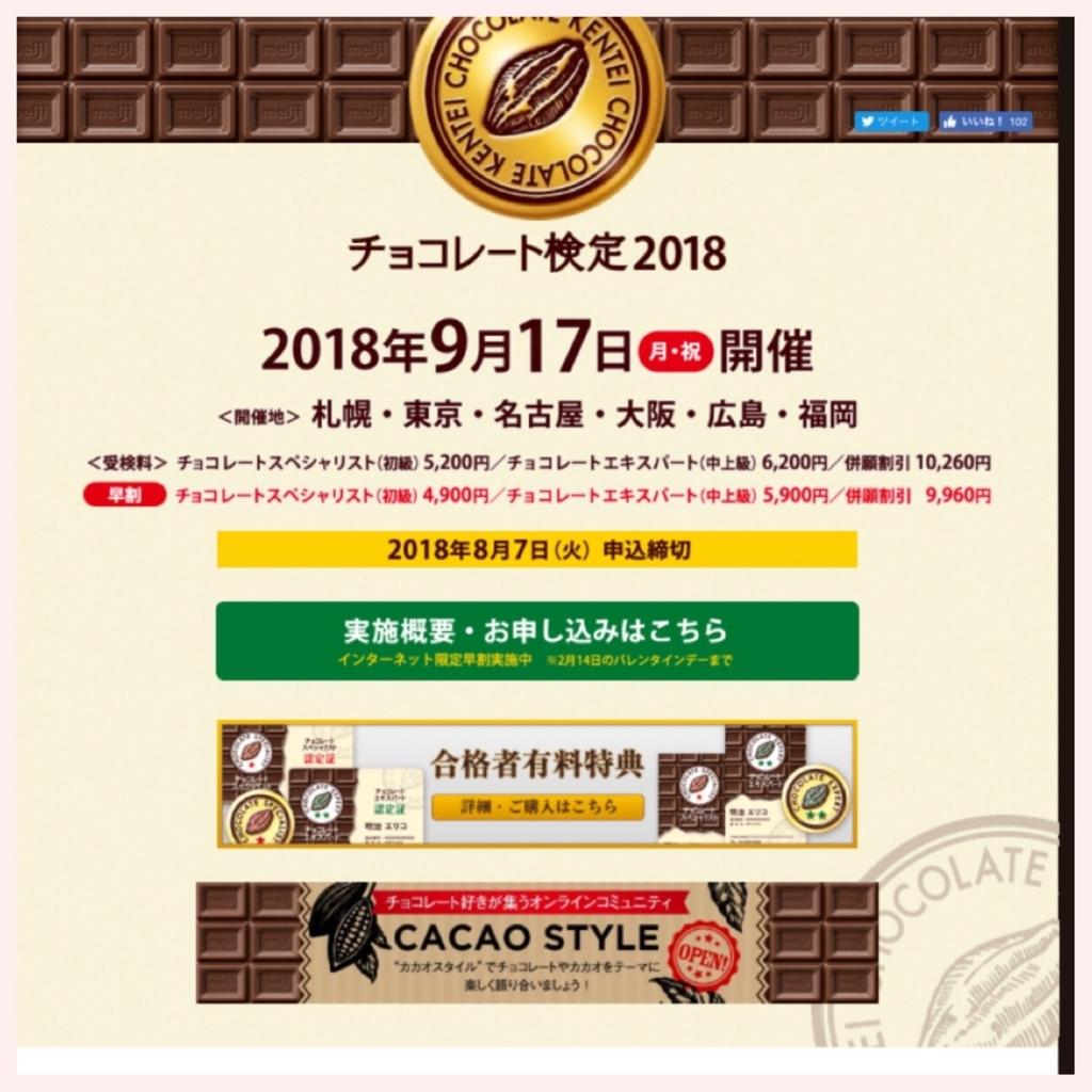 f:id:chocolate1985:20180212190352j:plain