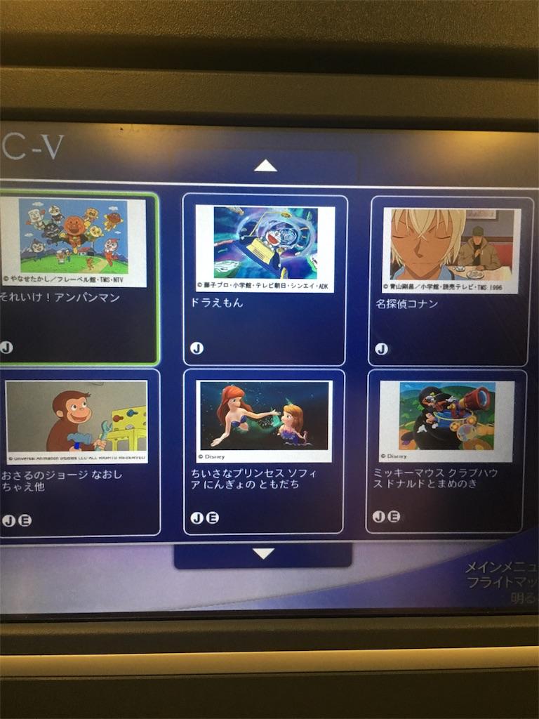 飛行機JALの子どもの座席
