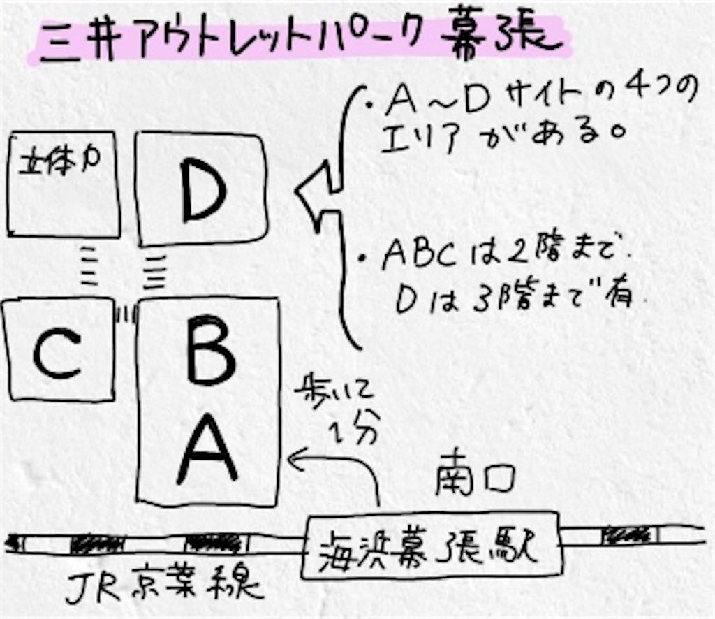 三井アウトレットパーク幕張の地図
