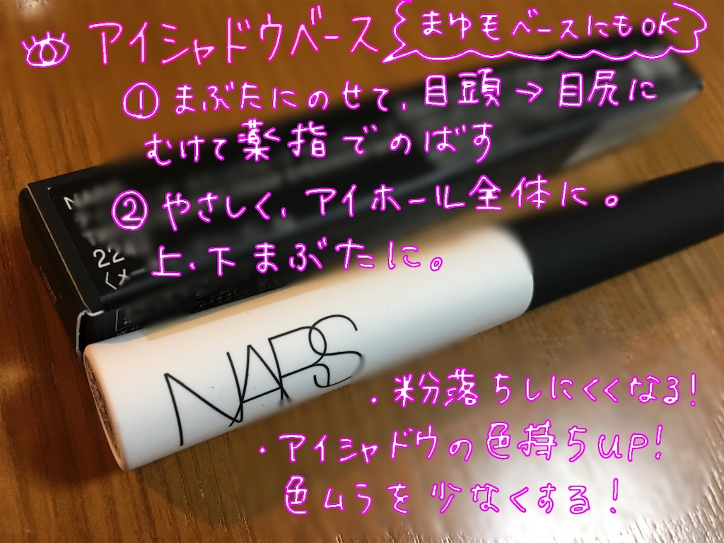 NARSのアイシャドウべース
