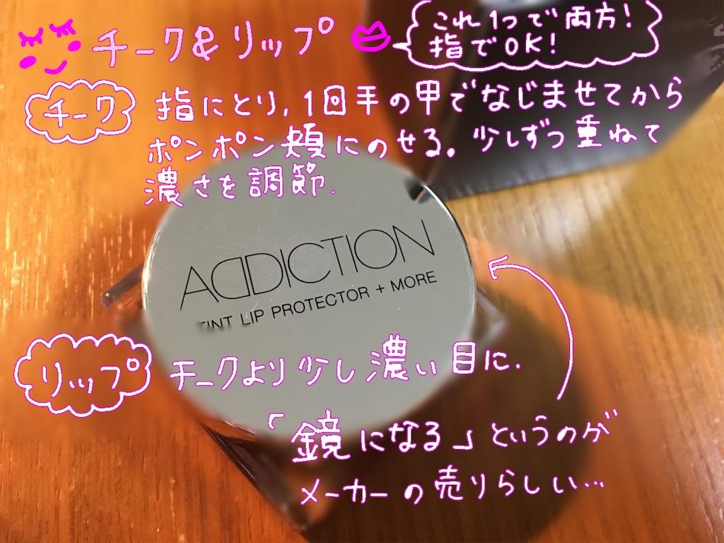 ADDICTIONのティント リッププロテクター+モア