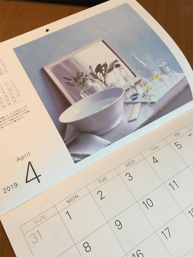 オルビスのカレンダー