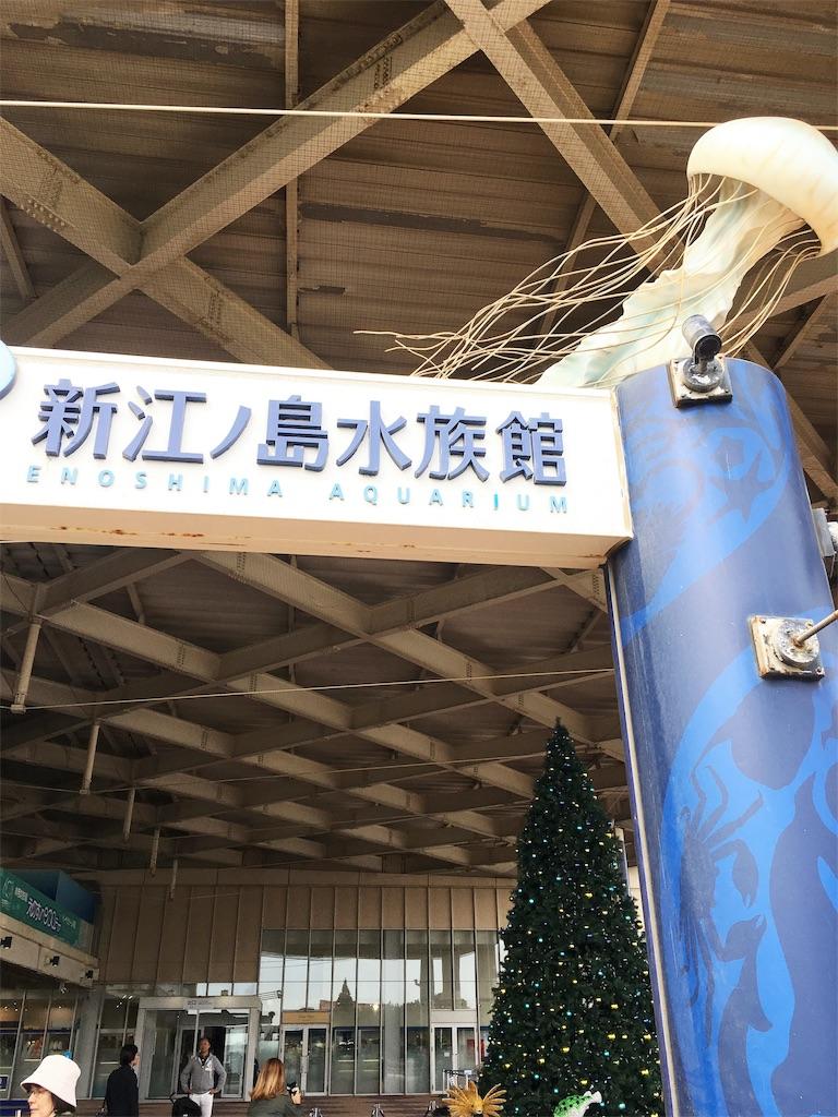 新江ノ島水族館の入口