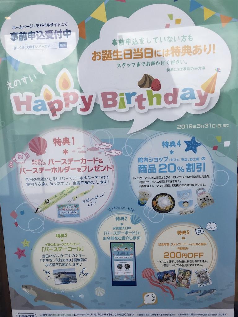 新江ノ島水族館の誕生日のサービス