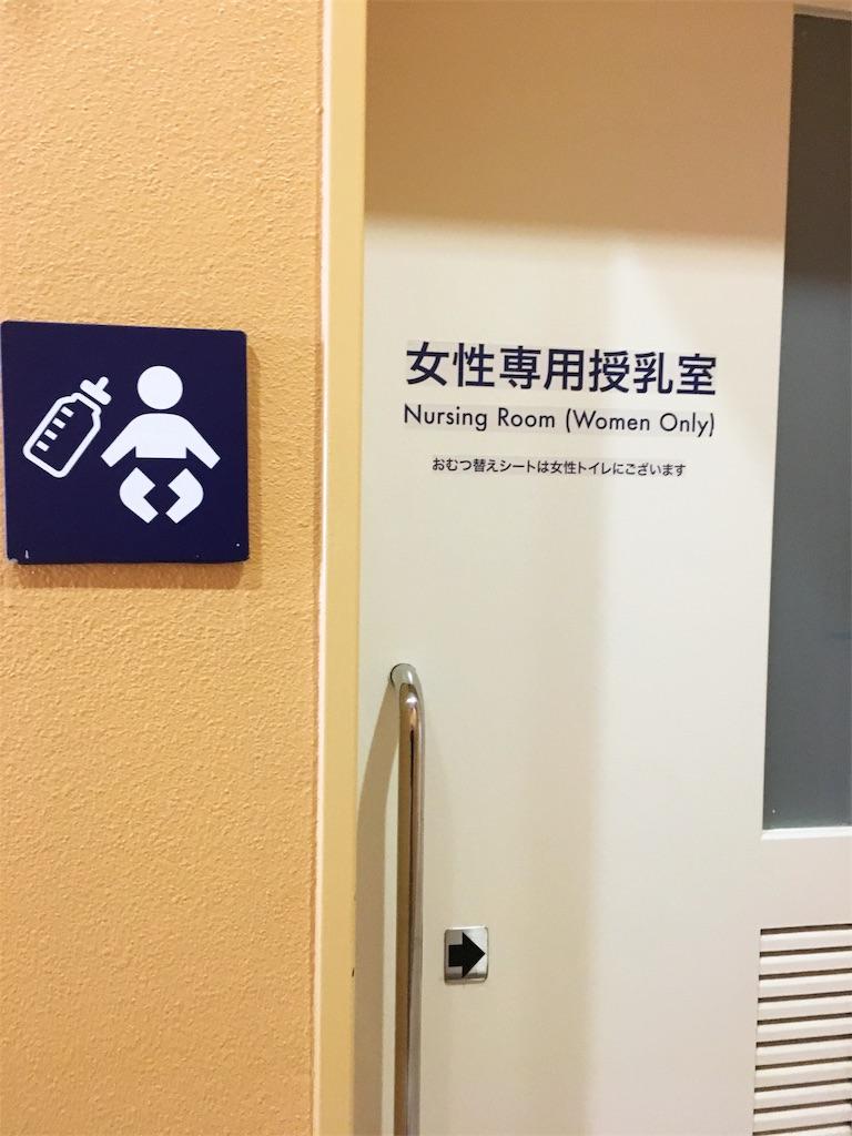 新江ノ島水族館のおむつ替え