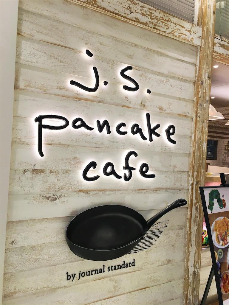 J.S. パンケーキカフェ