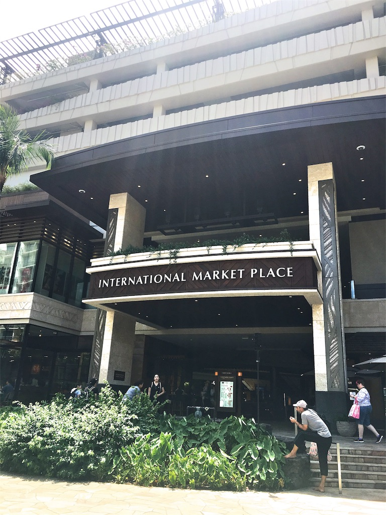 ワイキキのインターナショナルマーケットプレイス