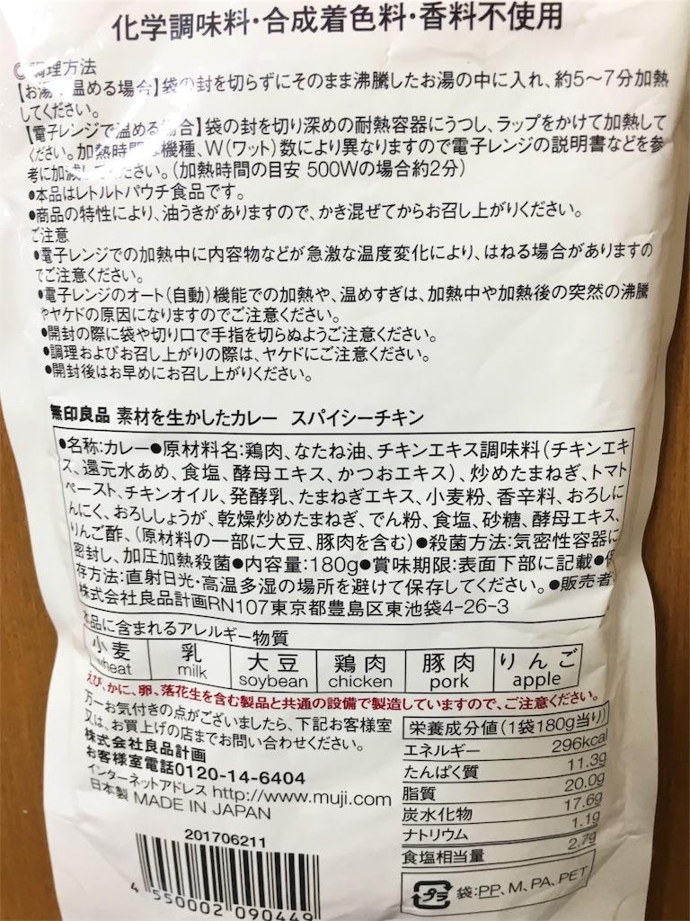 f:id:chocolate_ayaka:20181119095018j:image