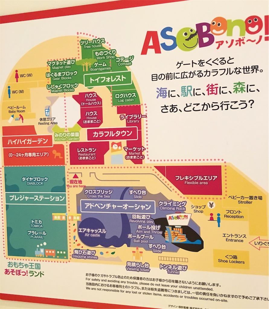 アソボーノ!館内地図