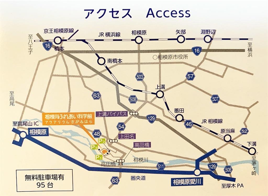相模川ふれあい科学館 アクアリウムさがみはら 地図