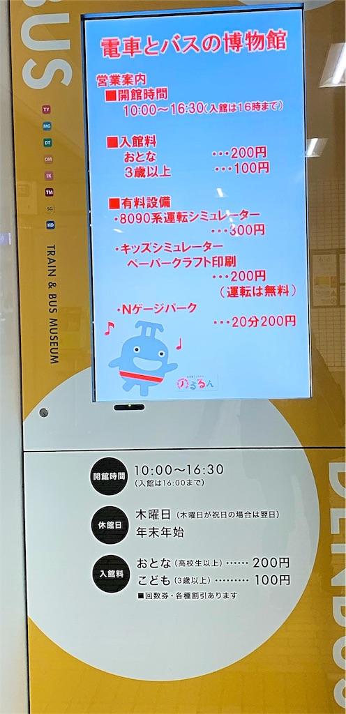 電車とバスの博物館 入館料
