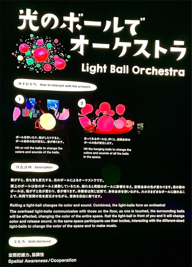 ららぽーと湘南平塚 チームラボ 光のボールでオーケストラ