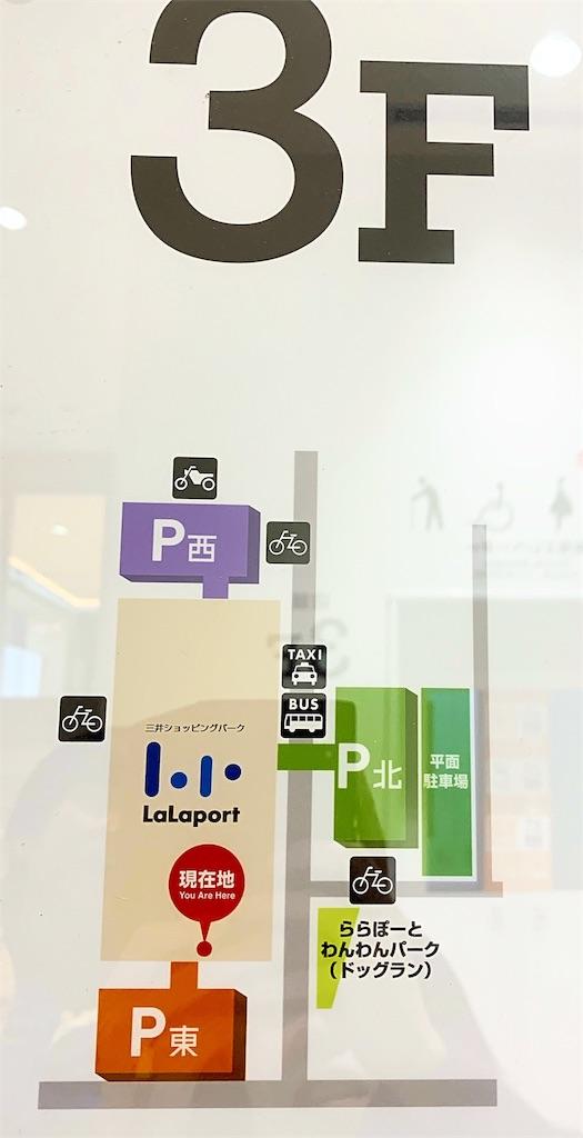 ららぽーと湘南平塚 チームラボ 駐車場