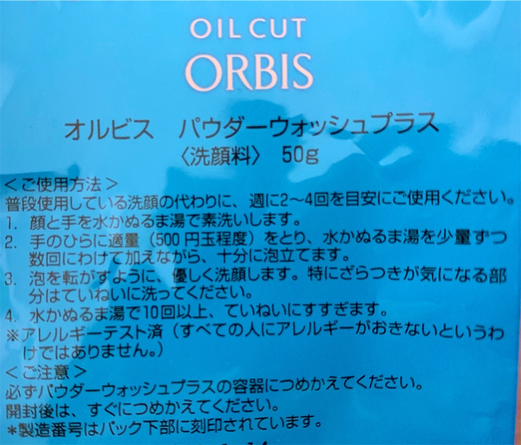 オルビスの洗顔料「パウダーウォッシュプラス」の使い方