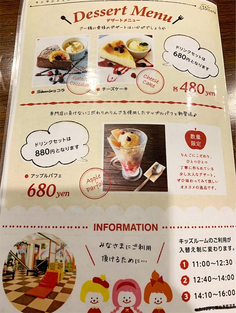 町田のサニーベッカリーのカフェ「33icafe」のランチメニュー