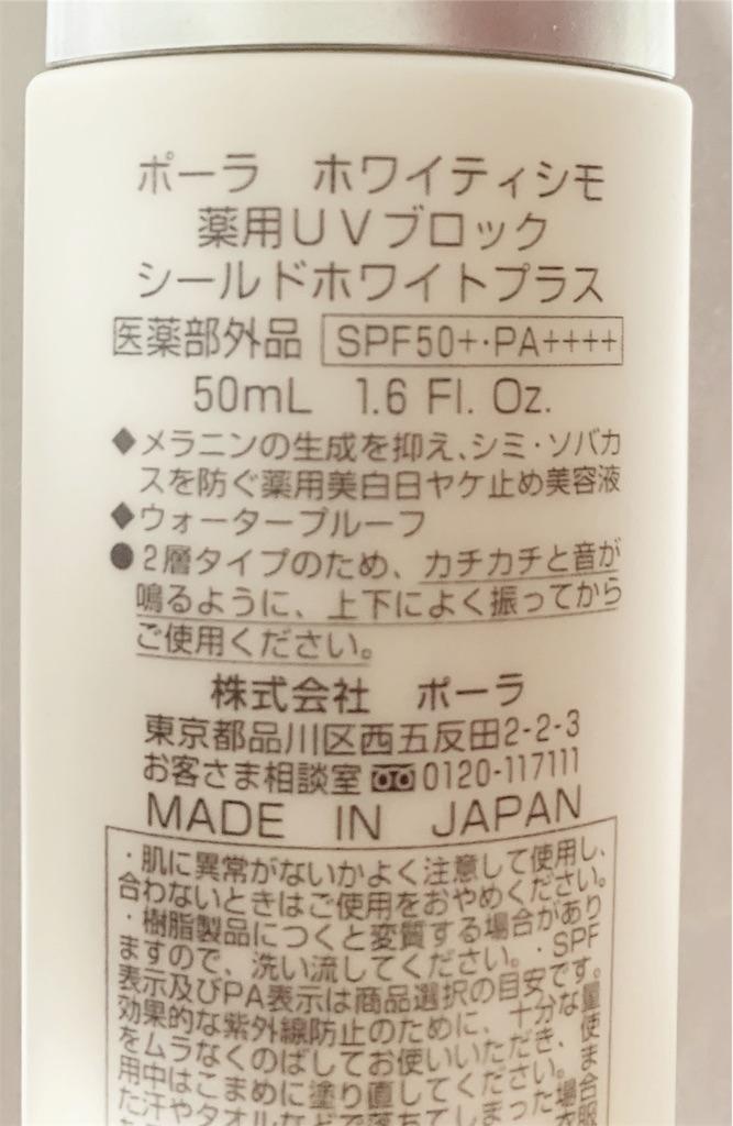 POLAの日焼け止め ホワイティシモ 薬用UVブロック シールドホワイトプラス