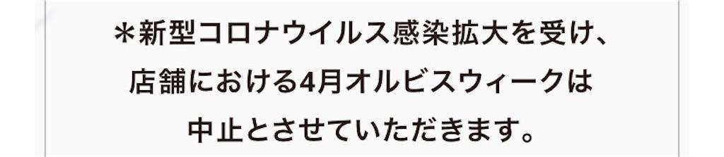 f:id:chocolate_ayaka:20200421083022j:image