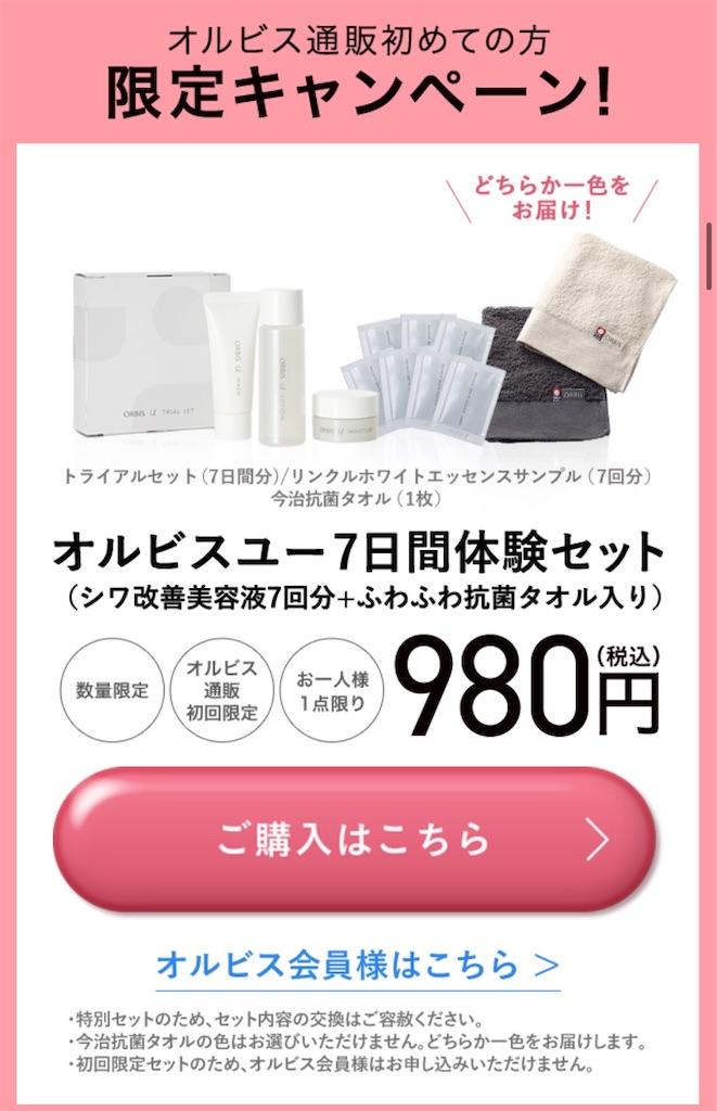 f:id:chocolate_ayaka:20200716012025j:image