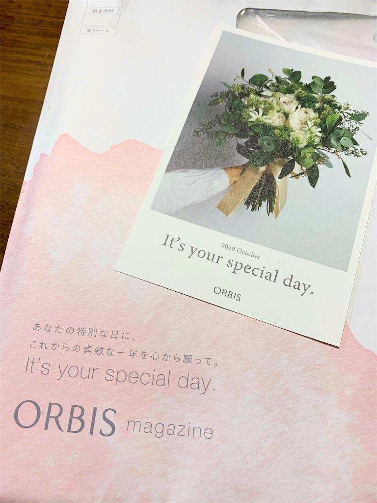 オルビスの誕生月の特典プレゼント