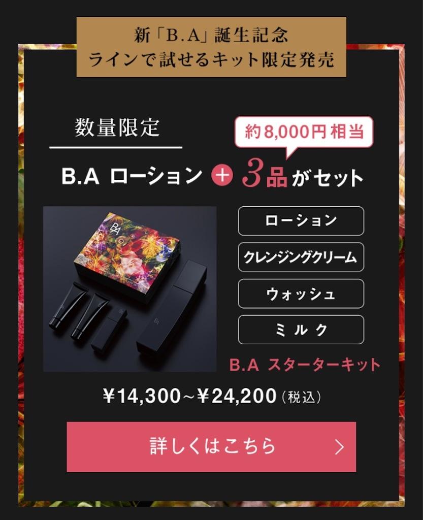 f:id:chocolate_ayaka:20201025102418j:plain