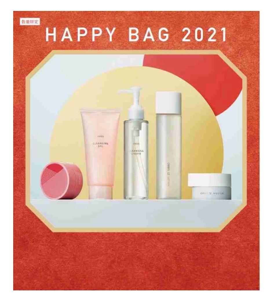 2021年のオルビスの店舗の福袋「ハッピーバッグ」