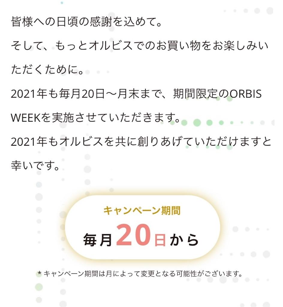 f:id:chocolate_ayaka:20210220224541j:plain